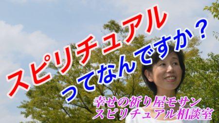 スピリチュアル相談室 #001 〜スピリチュアルってなんですか?〜